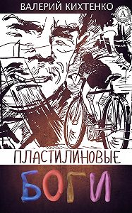 Валерий Кихтенко -Пластилиновые боги