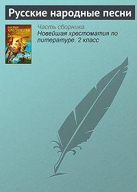 Неустановленный автор -Русские народные песни