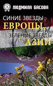 Людмила Басова -Синие звезды Европы, зеленые звезды Азии