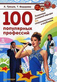 Татьяна Бедарева -100 популярных профессий. Психология успешной карьеры для старшеклассников и студентов