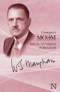 Уильям Сомерсет Моэм - Пять лучших романов (сборник)