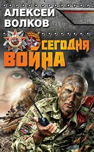 Алексей Волков -Сегодня война