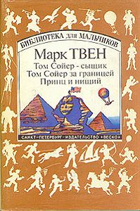 Марк Твен -Том Сойер за границей