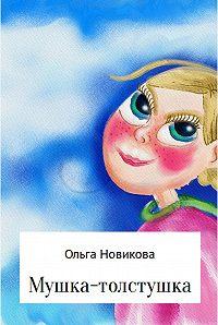 Ольга Николаевна Новикова -Мушка-толстушка