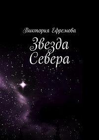 Виктория Ефремова -Звезда Севера