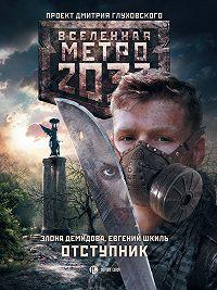 Евгений Шкиль, Элона Демидова - Метро 2033. Отступник