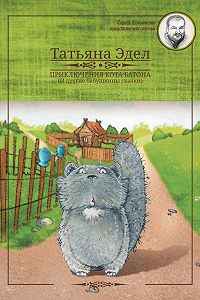 Татьяна Эдел - Приключения кота Батона