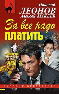 Николай Иванович Леонов -За все надо платить