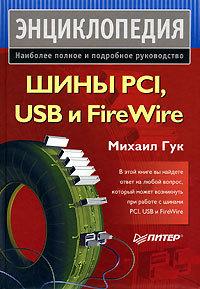 Михаил Гук -Шины PCI, USB и FireWire