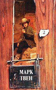 Марк Твен - Окаменелый человек