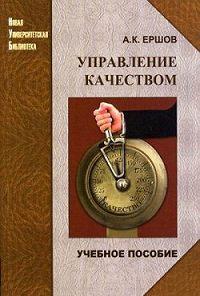 Александр Ершов -Управление качеством