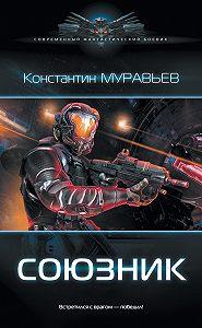 Константин Муравьёв -Союзник