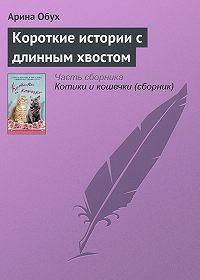 Арина Обух -Короткие истории с длинным хвостом