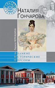 Лариса Черкашина - Наталия Гончарова