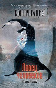 Надежда Попова - Ловец человеков