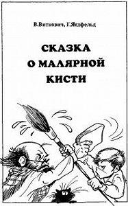 Григорий Ягдфельд -Сказка о малярной кисти