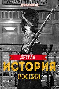 Алексей Плешанов-Остоя -Другая история России