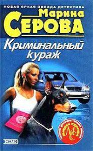 Марина Серова -Криминальный кураж