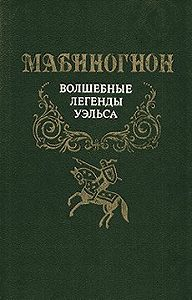 Эпосы, легенды и сказания -Мабиногион
