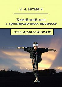 Н. Бруевич - Китайский меч в тренировочном процессе. учебно-методическое пособие