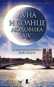 Кондратий Биркин -Луна и солнце Людовика XIV