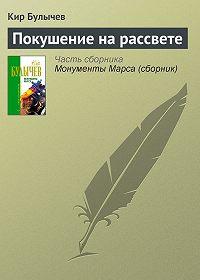 Кир Булычев -Покушение на рассвете
