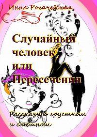 Инна Рогачевская -Случайный человек, или Пересечения