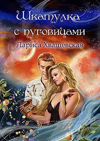 Лариса Хващевская -Шкатулка спуговицами