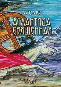 Алсари -Атлантида священная (из действительности доисторических времен)