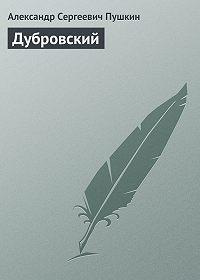 Александр Пушкин -Дубровский