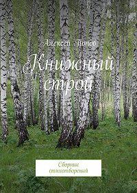 Алексей Попов -Книжный строй. Сборник стихотворений