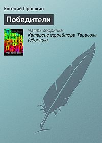 Евгений Прошкин -Победители