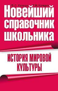 Федор Сергеевич Капица -История мировой культуры