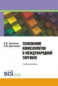 Надежда Данчеева -Толкование коносаментов в международной торговле: учебное пособие для студентов бакалавриата, магистратуры и специалитета