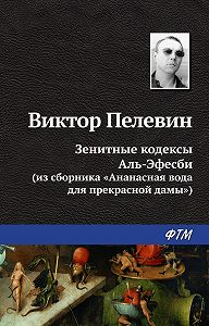 Виктор Пелевин -Зенитные кодексы Аль-Эфесби