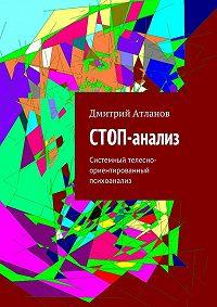 Дмитрий Атлантов -СТОП-анализ. Системный телесно-ориентированный психоанализ