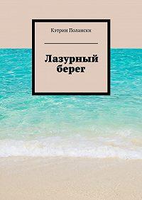 Кэтрин Полански - Лазурный берег