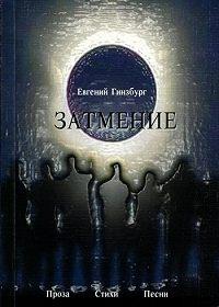 Евгений Гинзбург -Затмение