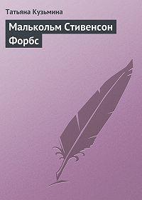 Татьяна Кузьмина -Малькольм Стивенсон Форбс