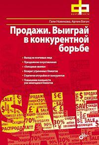 Гали Новикова -Продажи. Выиграй в конкурентной борьбе