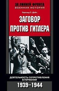 Гарольд С. Дойч -Заговор против Гитлера. Деятельность Сопротивления в Германии. 1939-1944