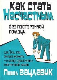 Павел Вацлавик -Как стать несчастным без посторонней помощи