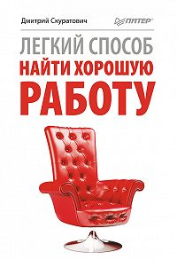 Дмитрий Скуратович -Легкий способ найти хорошую работу