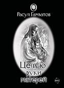 Расул Гамзатов - Целую руки матерей (сборник)