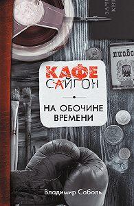 Владимир Соболь -На обочине времени