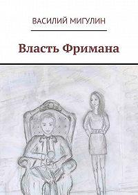 Василий Мигулин - Власть Фримана