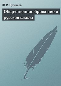 Федор Ильич Булгаков -Общественное брожение и русская школа