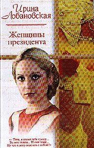 Ирина Лобановская - Женщины президента