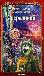 Андрей Чернецов -Звероликий