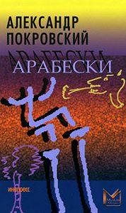 Александр Покровский -Арабески